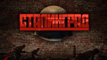 """Stalingrad """"Mod by Comrade"""""""
