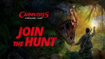 Состоялся релиз Carnivores: Dinosaur Hunt для Xbox, PlayStation и Switch - ремастер Carnivores: Dinosaur Hunter