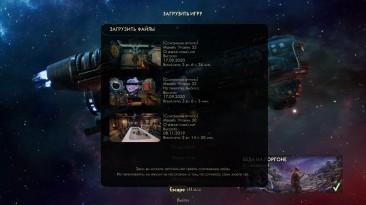 The Outer Worlds: Сохранение/SaveGame (Герой за Финеаса до и после DLC) [1.4.0.595]