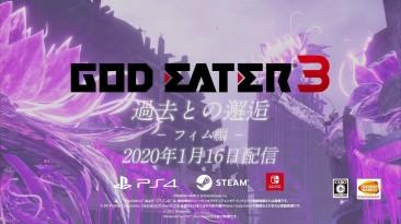 Новое дополнение для God Eater 3 будет посвящено монстру в обличье ребёнка