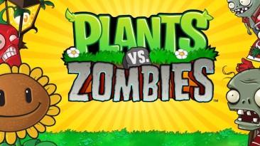 10 лет исполнилось Plants vs. Zombies