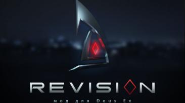 Deus Ex: Revision уже в Steam !