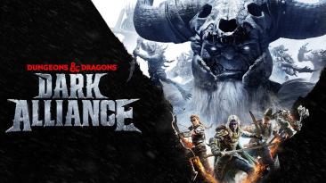 Koch Media будет распространять физические версии Dungeons & Dragons: Dark Alliance