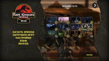 Jurassic Park: The Game: Сохранение/SaveGame (Все эпизоды пройдены)