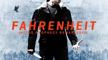 Fahrenheit получит юбилейное издание в честь 15-летия