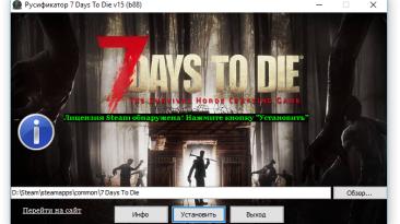 Русификатор 7 Days To Die Alpha 16.3 (b12)