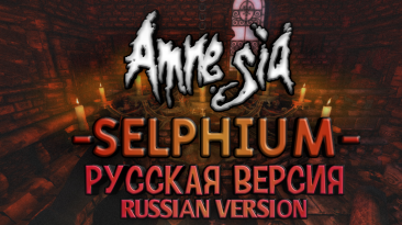 """Amnesia: The Dark Descent """"Модификация Selphium"""""""