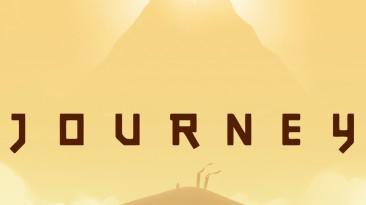 Journey: Сохранение/SaveGame (Игра пройдена на 100%)
