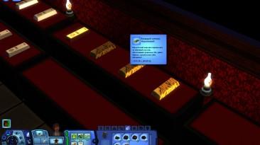 Sims 3: Совет (Секретная огранка)
