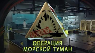 """В Depth стартовала Операция """"Морской Туман"""""""