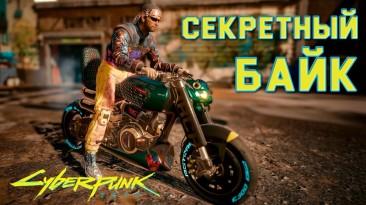 """Cyberpunk 2077: Совет (Как получить секретный мотоцикл Назаре """"Ицумадэ"""")"""