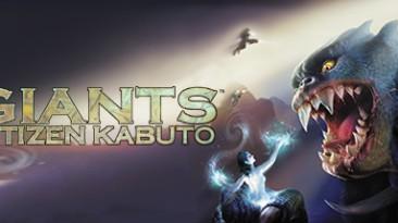 Giants: Citizen Kabuto: Таблица для Cheat Engine [UPD: 24.08.2017] {noabody}