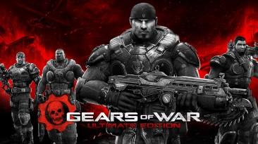 Gears of War Ultimate Очередной взлом Windows Store