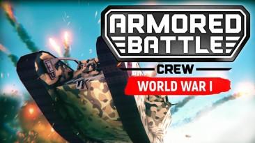 В раннем доступе Steam состоялся выход Armored Battle Crew