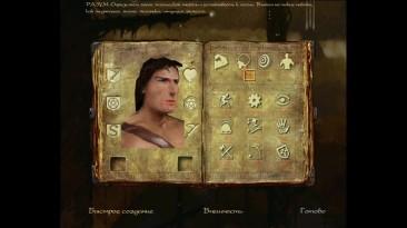 Обзор игры: Arx Fatalis (Последний бастион)
