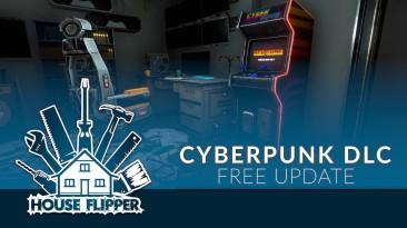 """""""Лучше Cyberpunk 2077"""" - Новое обновление House Flipper позволит прикоснутся к будущему уже завтра"""