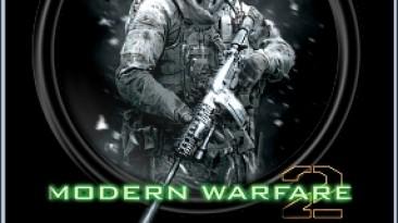 Call of Duty - Modern Warfare 2: Трейнер/Trainer (+20) [1.2.208: Fixed] {GradenT/PlayGround.ru}