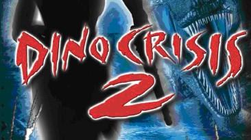 Рецензия на Dino Crisis 2