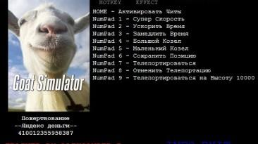 Goat Simulator: Трейнер/Trainer (+7) [1.1.28847] {Aleksander D}
