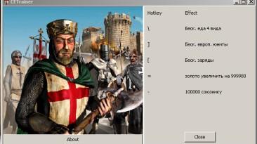 Stronghold Crusader - Extreme HD: Трейнер/Trainer (+5) [1.3e] {cerygit}
