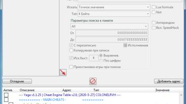 Yaga Bad Fate: Таблица для Cheat Engine [1.1.25] {ColonelRVH}