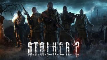 Слух: геймплей S.T.A.L.K.E.R. 2 покажут уже сегодня