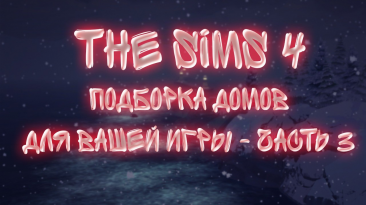 """The Sims 4 """"Подборка домов для вашей игры - Часть 3"""""""