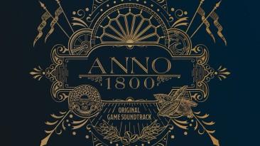 """Anno 1800 """"Саундтрек"""""""