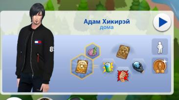 The Sims 4: Сохранение/SaveGame (Две красивые семьи с множеством модов и дополнений)