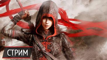 Стрим Assassin's Creed Chronicles: China