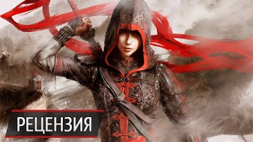 Восток - дело тонкое: рецензия на Assassin's Creed Chronicles: China