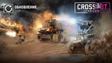 Crossout получил обновление 0.12.50