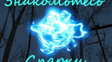 "Fallout 4 ""Спарки / Sparky"""