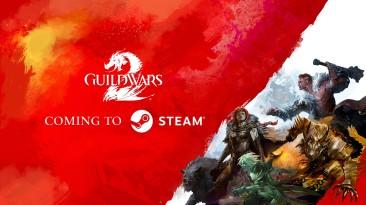 Выход Guild Wars 2 в Steam отложен
