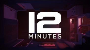 Новые подробности 12 Minutes: продолжительность игры