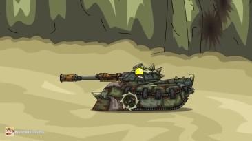Конец пути - Мультики про танки