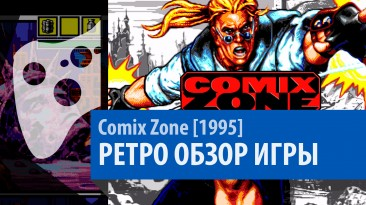 Comix Zone - Ретро обзор [Выпуск 52]