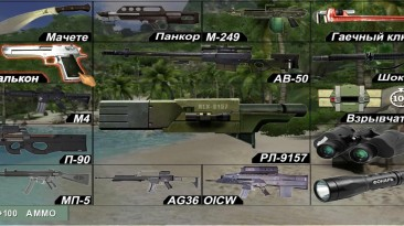 "Far Cry ""Оружейное меню/ Weapon menu"""