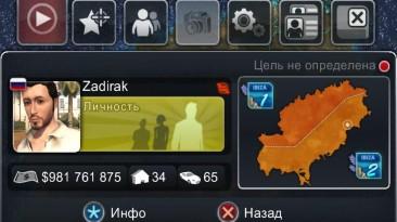 Test Drive Unlimited 2 (RUS): Сохранение ($981 761.875) [Offline]