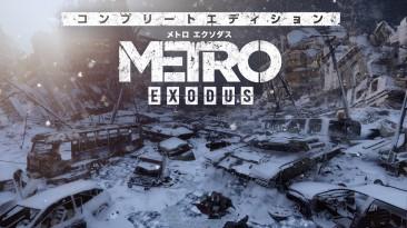 Новые кадры игрового процесса в расширенном трейлере Metro Exodus Complete Edition для PS5