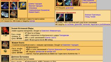 """King's Bounty: The Legend """"Глобальный Мод v1.1 (для игры Принцесса в Доспехах v1.2)"""""""