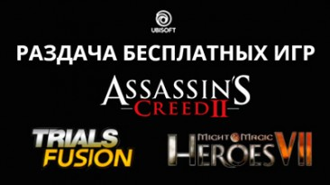 Для тех, кто не успел: UbiSoft повторно раздает Assassin's Creed 2, M&M: Heroes 7 и Trials Fusion
