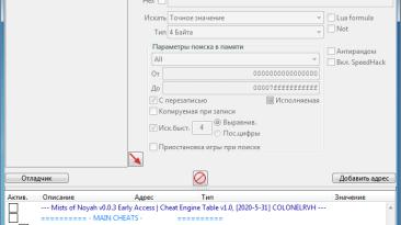 Mists of Noyah: Таблица для Cheat Engine [0.0.3 Early Access] {ColonelRVH}