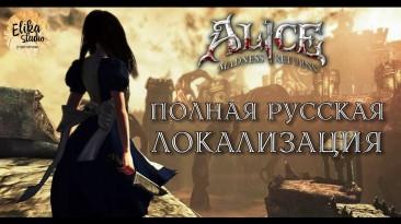 Русификатор речи Alice: Madness Returns от ElikaStudio, версия 1.1 от 30.10.2018