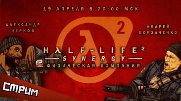Субботний стрим. Half-Life 2: Synergy - кооперативное прохождение