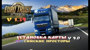 """Euro Truck Simulator 2 """"Карта Российские просторы v9.0 (1.39.x)"""""""