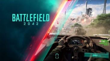 Официально: дата бета-тестирования Battlefield 2042 и системные требования шутера