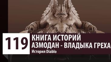 История Diablo: Азмодан - Владыка Греха (История персонажа)