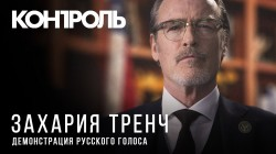 Демонстрация русского голоса Захарии Тренча в Control
