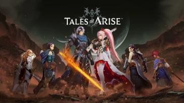 """Tales of Arise """" OST - Оригинальный саундтрек FLAC и MP3"""""""